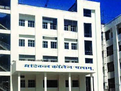 Palamu Medical College
